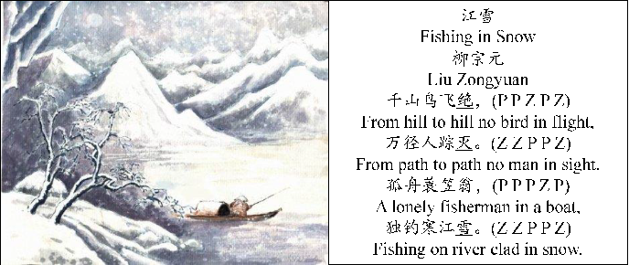 Figure 1 for Generating Chinese Poetry from Images via Concrete and Abstract Information