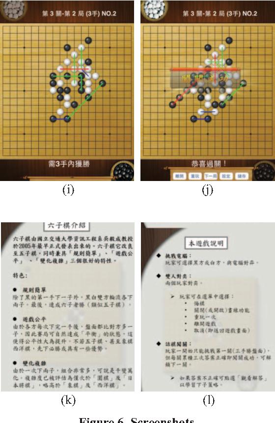 Figure 6. Screenshots.