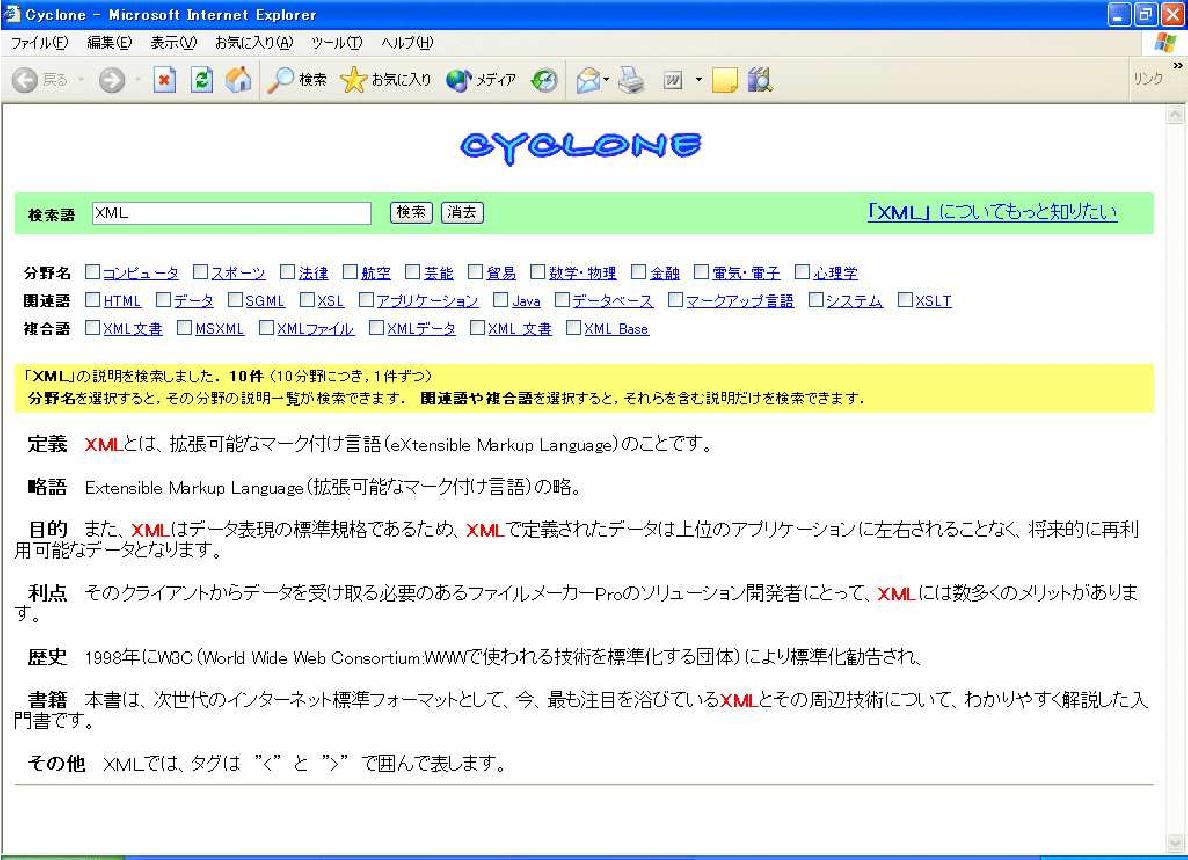 Figure 4 for Summarizing Encyclopedic Term Descriptions on the Web