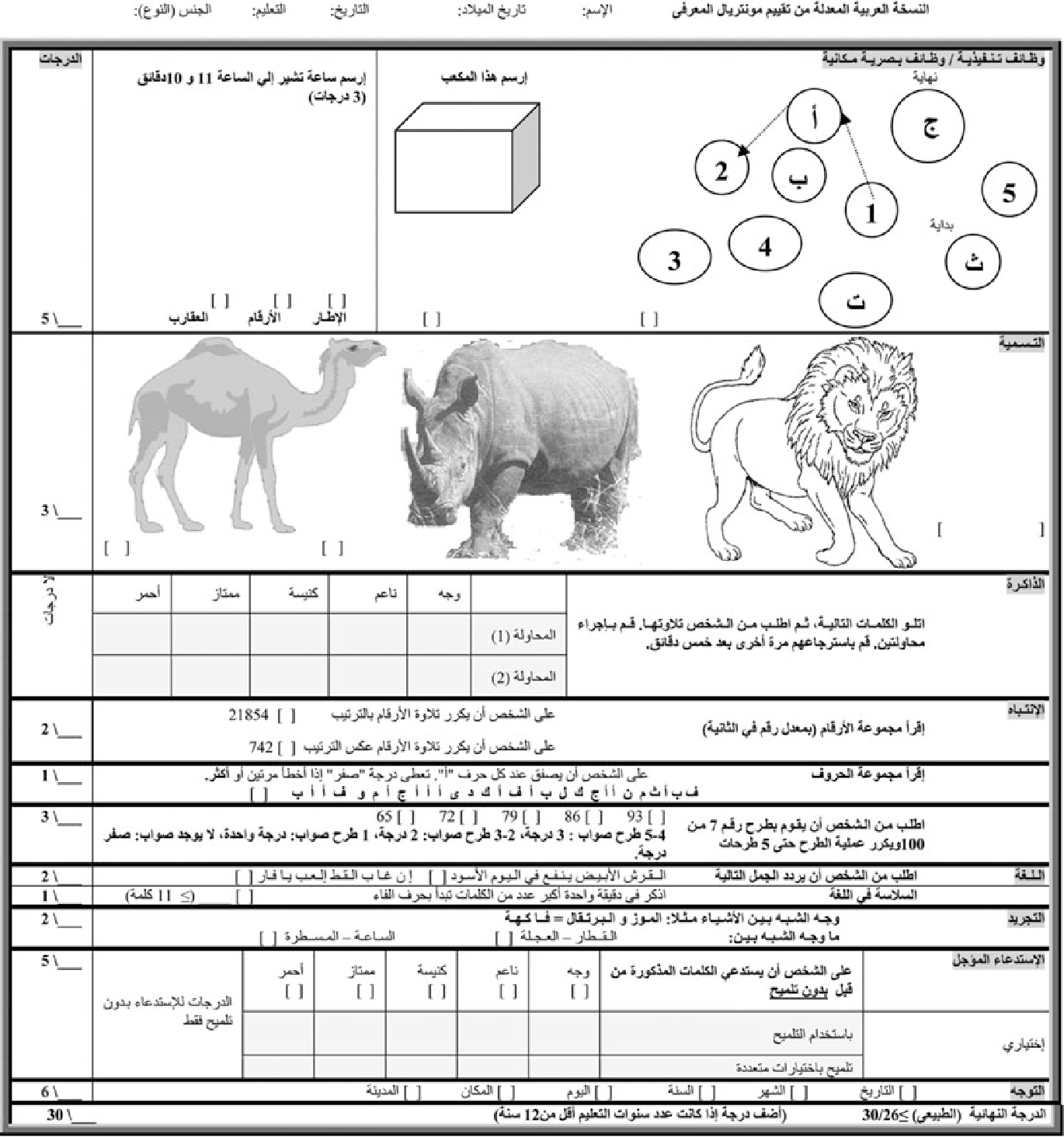 Montreal Cognitive Assessment Arabic Version Reliability And