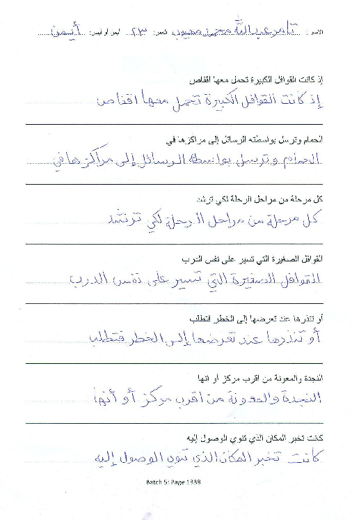 Figure 4 for AltecOnDB: A Large-Vocabulary Arabic Online Handwriting Recognition Database