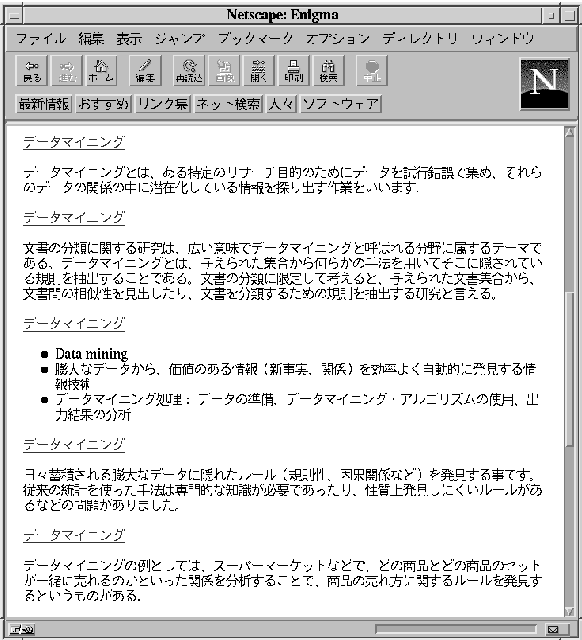Figure 3 for Utilizing the World Wide Web as an Encyclopedia: Extracting Term Descriptions from Semi-Structured Texts