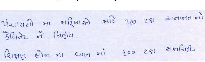 Fig. 4 Sample handwritten text in Gujarati