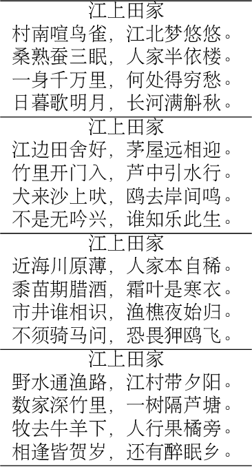 Figure 1 for GPT-based Generation for Classical Chinese Poetry