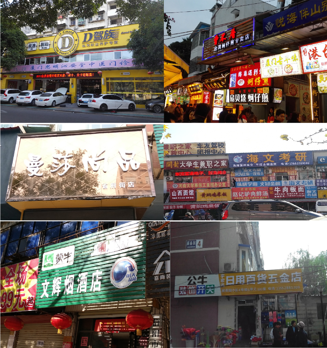 Figure 1 for ShopSign: a Diverse Scene Text Dataset of Chinese Shop Signs in Street Views