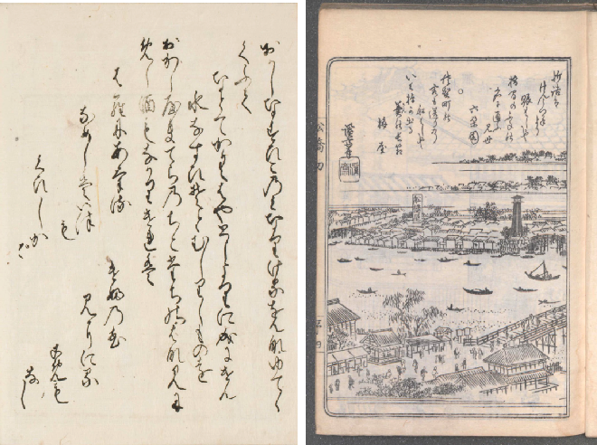 Figure 1 for Predicting the Ordering of Characters in Japanese Historical Documents