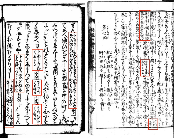 Figure 3 for Predicting the Ordering of Characters in Japanese Historical Documents
